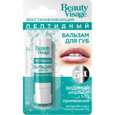 Бальзам ФитоКосметик Beauty Visage, восстанавливающий, пептидный для губ