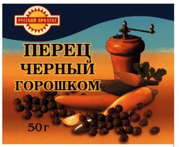 Перец Русский продукт Черный горошком