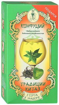 Чай зеленый Конфуций Традиции Китая Подарочный набор
