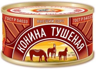 Конина Сохраним традиции Тушеная, 325 гр., Ж/Б