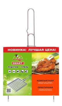 Решетка-гриль Воанда Smart R, 500 гр.