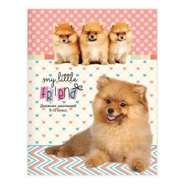 Дневник Проф-Пресс Радостный щенок 1-11 класс 40 л. твердый