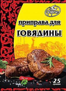 Приправа для говядины Фарсис