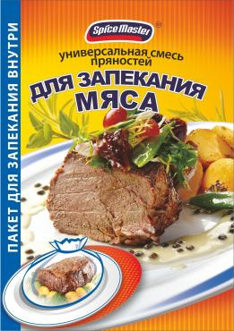 Приправа Spice Master Универсальная для запекания мяса с пакетом для запекания