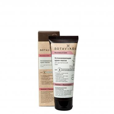 Крем-маска для лица, успокаивающа, для чувствительной кожи, Botavikos Recovery & Care, 75 мл., Картонная коробка