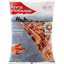 Креветки 50/70 Королевские варено-мороженые неразделанные, Бухта Изобилия, 850 гр.