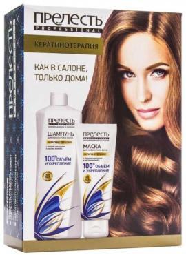 Набор для волос женский шампунь и маска Прелесть Professional Кератинотерапия, 716 гр., подарочная упаковка