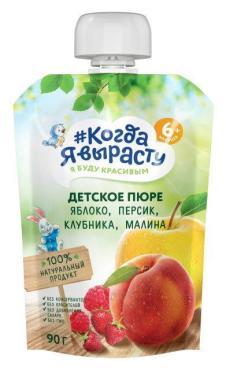 Пюре яблоко, персик, клубника, малина с 5 мес., Когда Я вырасту, 90 гр., дой-пак с дозаторм