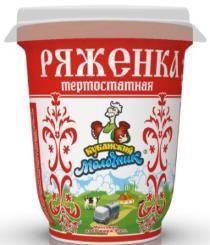 Ряженка термостатная 3,2% Кубанский Молочник, 320 гр., пластиковый стакан
