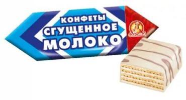 Конфеты Славянка Сгущенное молокопо вафельные с белой глазурью