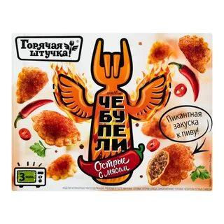 Чебупели сочные с мясом XXL Горячая штучка, 300 гр., картонная коробка