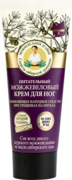 Крем для ног питательный, Рецепты Бабушки Агафьи, Можжевеловый 75 мл., пластиковая туба