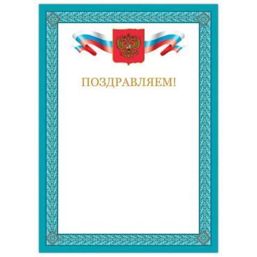 Грамота Поздравляем, А4, мелованный картон, бронза, синяя рамка, Brauberg