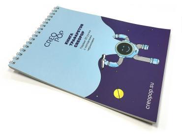 Книга трафаретов для 3D ручки CreoPop, AV71022, 18 уроков, 50 гр.