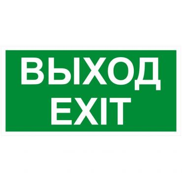 Знак эвакуационный OfficeSpace Выход, фотолюм., 150*300мм, самоклейка