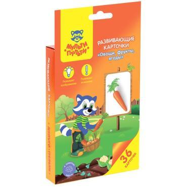 Развивающие карточки Мульти-Пульти Овощи, фрукты, ягоды, 36шт., картон, европодвес