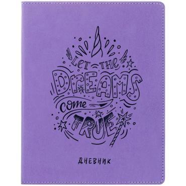 Дневник 1-11 кл. 48л. ЛАЙТ Pretty unicorns. Purple, иск. кожа, ляссе, тиснение