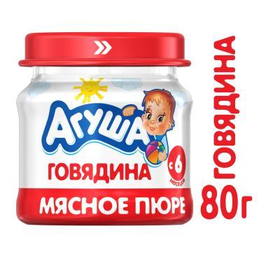 Пюре Агуша говядина для детей с 6 месяцев