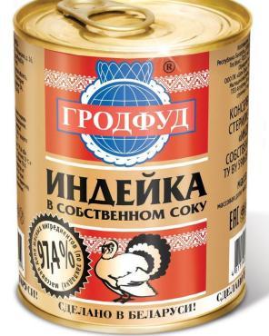 Консервы Гродфуд индейка в собственном соку,  338 гр., ж/б