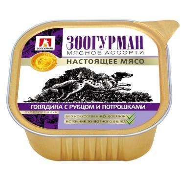 Влажный корм для собак мясное ассорти, говядина/рубец/потрошки Зоогурман, 300 гр., ламистер