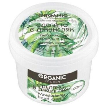 Крем для рук увлажняющий Сделано в джунглях Organic Kitchen, 100 мл., пластиковая банка