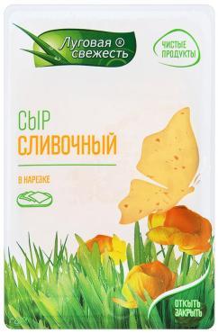 Сыр сливочный 50%, нарезка, Луговая свежесть, 380 гр., вакуумная упаковка