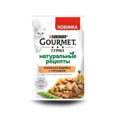 Корм для кошек Натуральные Рецепты с индейкой, горохом Gourmet, 75 гр., дой-пак