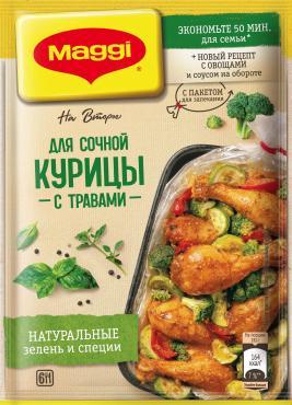 Приправа на второе для сочной курицы с травами, MAGGI, 30 гр, флоу-пак