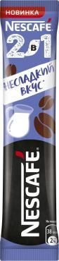Кофе растворимый 2 в 1, несладкий вкус Nescafe, 8 гр., дой-пак