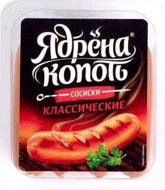 Сосиски Ядрена Копоть класс.,Стародворье, 330 гр., в/у