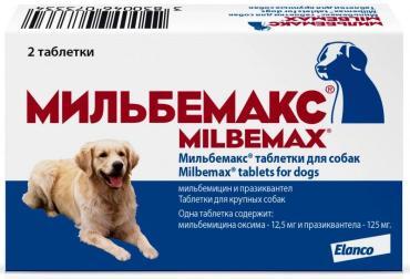 Антигельминтик Elanco для собак Мильбемакс крупных пород 2 таблетки., картон