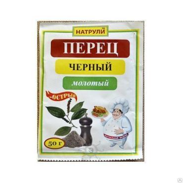 Перец Натрули черный молотый