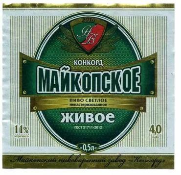 Пиво Майкопское светлое