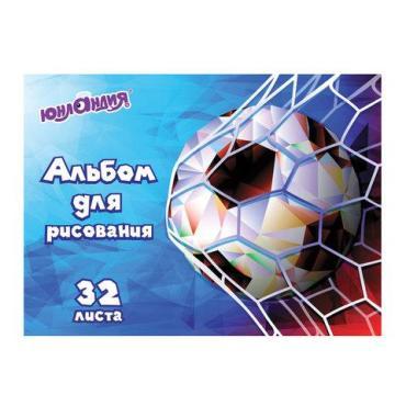 Альбом для рисования Юнландия футбол гребень обложка картон 205х290 мм А4 32 листа