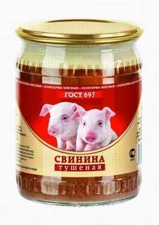 Свинина тушеная ГОСТ Соверен, 500 гр., стекло