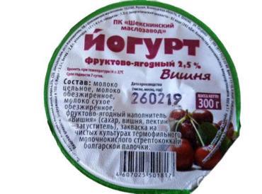 Йогурт фруктово-ягодный Лесные ягоды 2,5%, Шекснинский маслозавод, 300 гр, ПЭТ