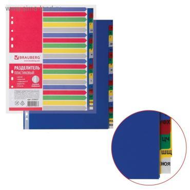 Разделитель Brauberg А4+ 20 листов пластиковый алфавитный А-Я оглавление цветной