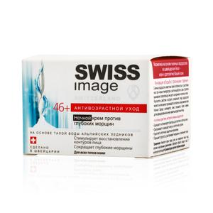 Ночной крем против глубоких морщин  Swiss image  46+
