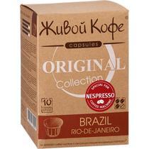 Кофе Живой Brazil Rio de Janeiro кофе в капсулах (индивидуальная упаковка), 10 шт