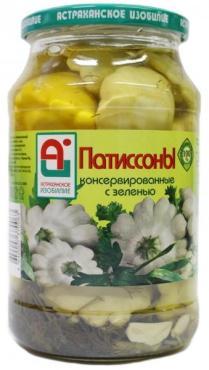 Патиссоны Астраханское Изобилие Консервированные с зеленью