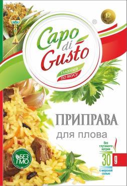 Приправа для плова Capo di Gusto