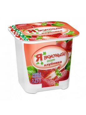 Йогурт Я вкусный клубника 2,5%