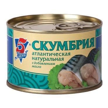 Скумбрия 5 морей атлантическая натуральная с добавлением масла