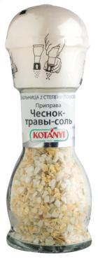 Приправа Kotanyi Чеснок-травы-соль Мельница