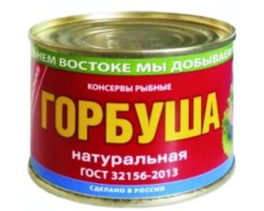 Горбуша Южморрыбфлот натуральная в т/с №6