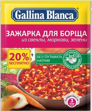 Зажарка Gallina Blanca для борща