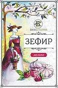 Зефир ВкусСтория Малина, 200 гр., картонная коробка