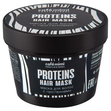 Маска для волос, Cafe mimi с протеинами, 110 мл., пластиковая банка
