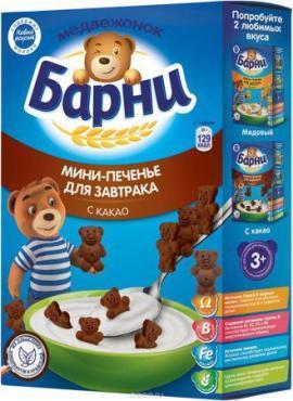 Мини-печенье Медвежонок Барни для завтра с какао