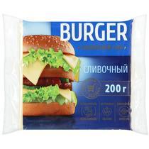 """Сыр плавленый (пласты) 200гр """"Сливочный"""" BURGER (12 шт.) 45%"""